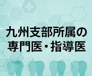 九州支部所属の専門医・指導医
